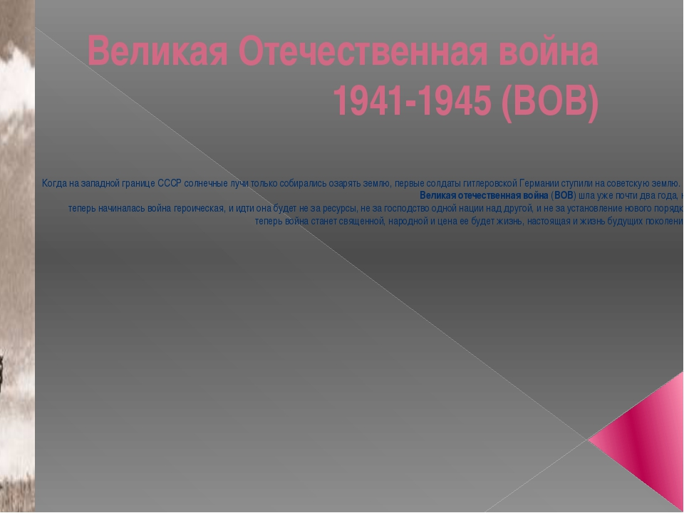 Великая Отечественная война 1941-1945 (ВОВ) Когда на западной границе СССР со...
