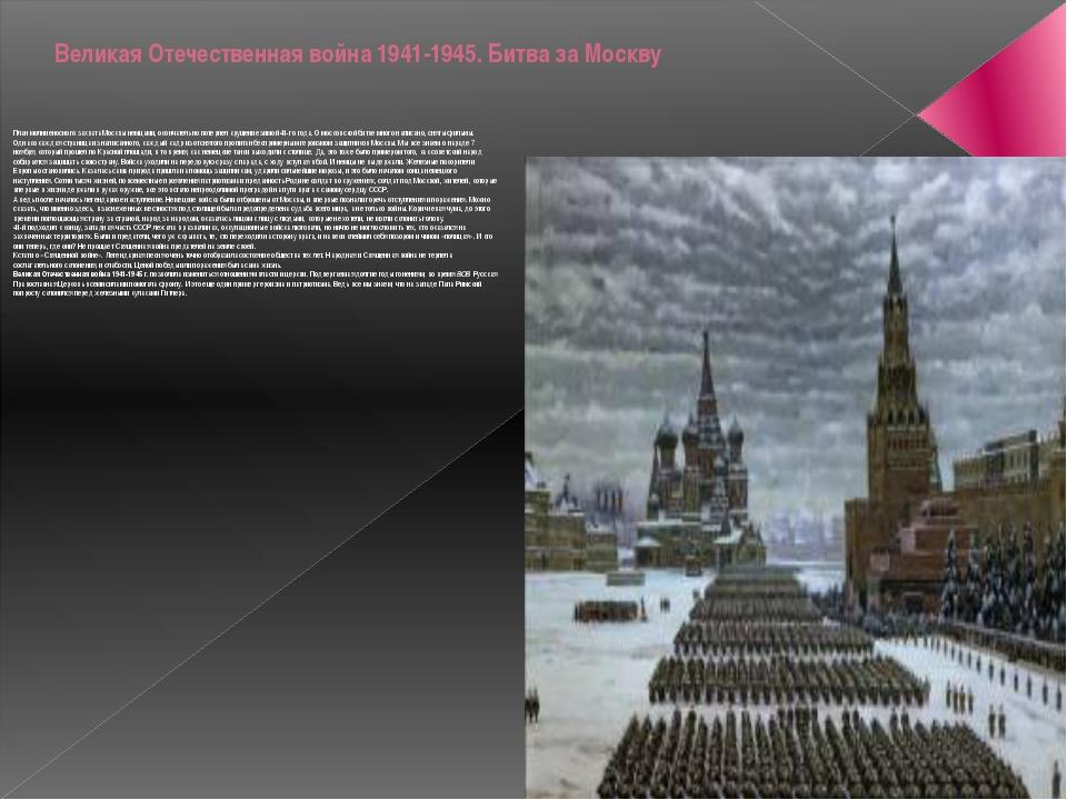 Великая Отечественная война 1941-1945. Битва за Москву План молниеносного за...