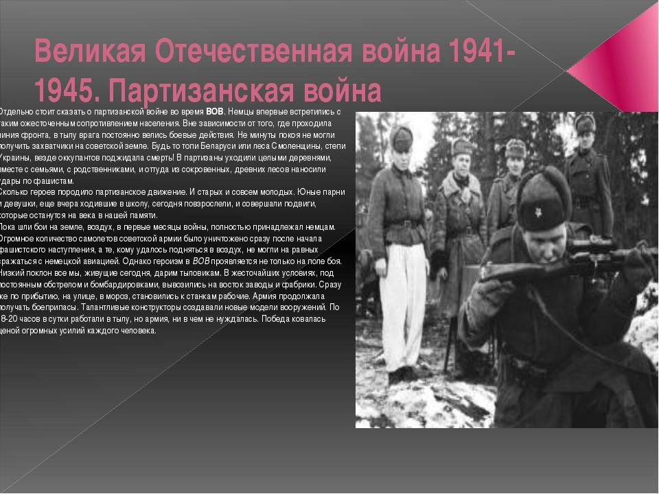 Великая Отечественная война 1941-1945. Партизанская война Отдельно стоит сказ...