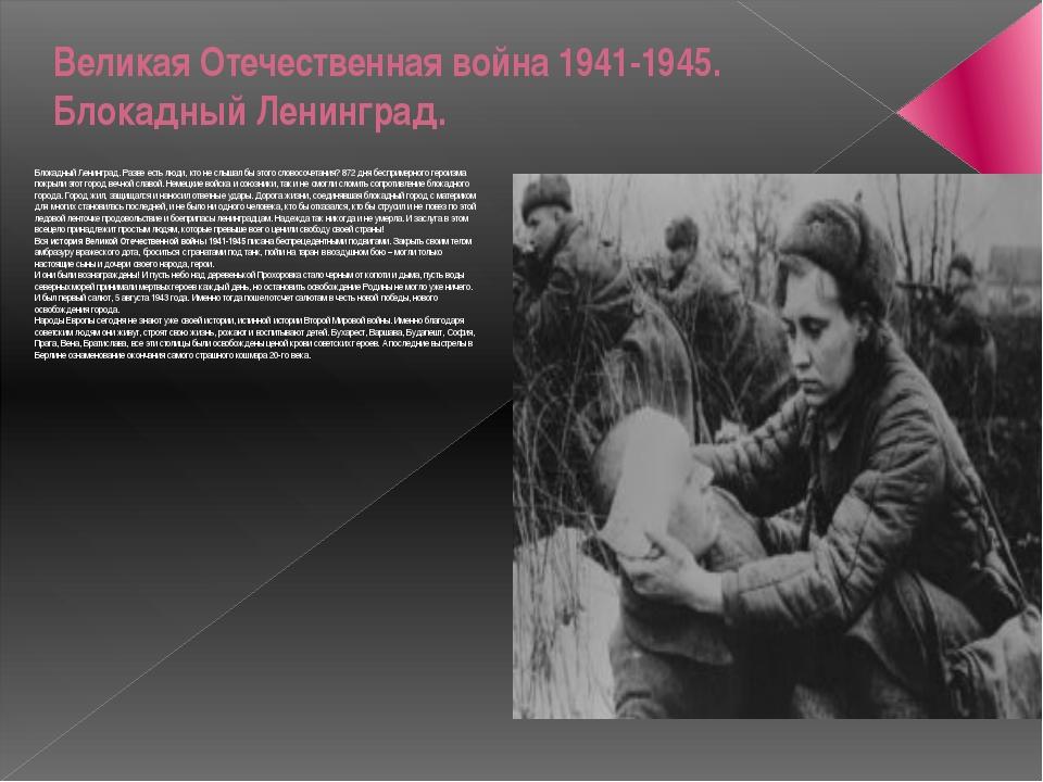 Великая Отечественная война 1941-1945. Блокадный Ленинград. Блокадный Ленингр...