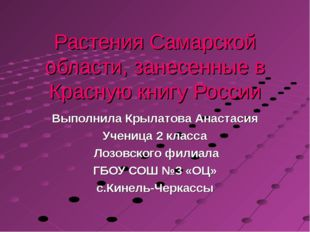 Растения Самарской области, занесенные в Красную книгу России Выполнила Крыла