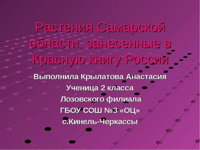 Растения Самарской области, занесенные в Красную книгу России Выполнила Крыла...