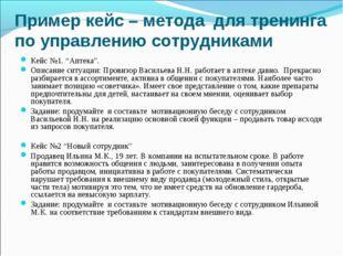 """Пример кейс – метода для тренинга по управлению сотрудниками Кейс №1. """"Аптека"""