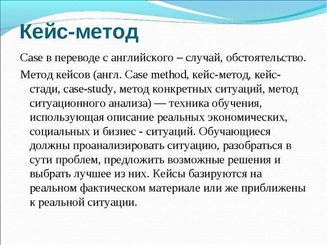 Кейс-метод Case в переводе с английского – случай, обстоятельство. Метод кейс...