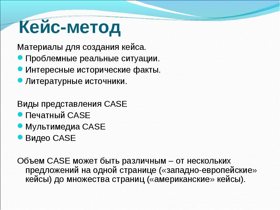 Кейс-метод Материалы для создания кейса. Проблемные реальные ситуации. Интере...
