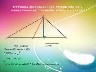 Медиана треугольника делит его на 2 треугольника, площади которых равны. Дока