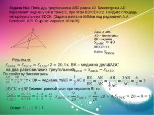 Задача №2. Площадь треугольника АВС равна 40. Биссектриса АD пересекает медиа