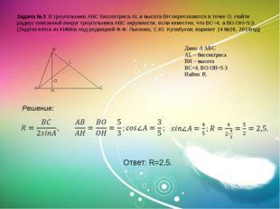 Задача №3. В треугольнике АВС биссектриса AL и высота ВН пересекаются в точке