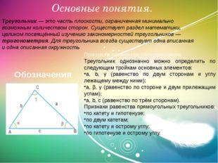 Треугольник— это часть плоскости, ограниченная минимально возможным количес