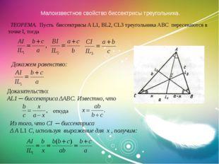 Малоизвестное свойство биссектрисы треугольника. ТЕОРЕМА. Пусть биссектрисы A