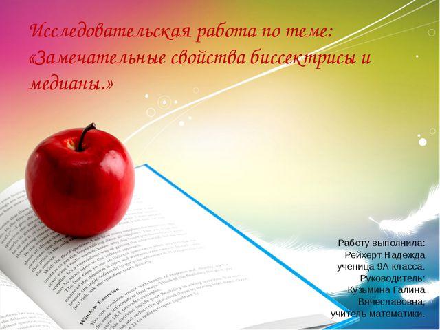 Исследовательская работа по теме: «Замечательные свойства биссектрисы и медиа...