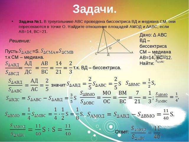 О Задачи. Задача №1. В треугольнике АВС проведена биссектриса ВД и медиана СМ...