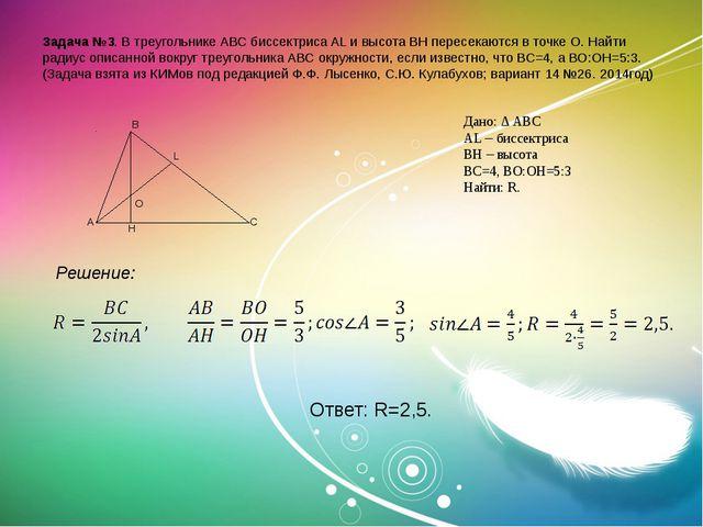 Задача №3. В треугольнике АВС биссектриса AL и высота ВН пересекаются в точке...