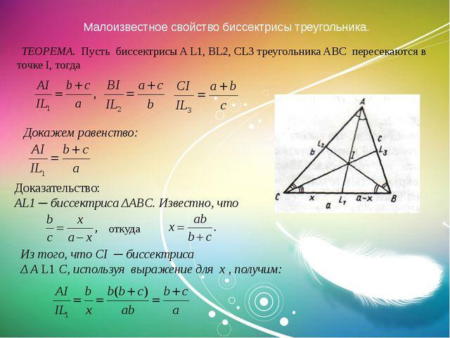 Малоизвестное свойство биссектрисы треугольника. ТЕОРЕМА. Пусть биссектрисы A...