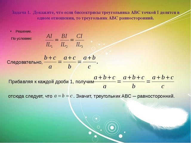 Задача 1. Докажите, что если биссектрисы треугольника АВС точкой I делятся в...