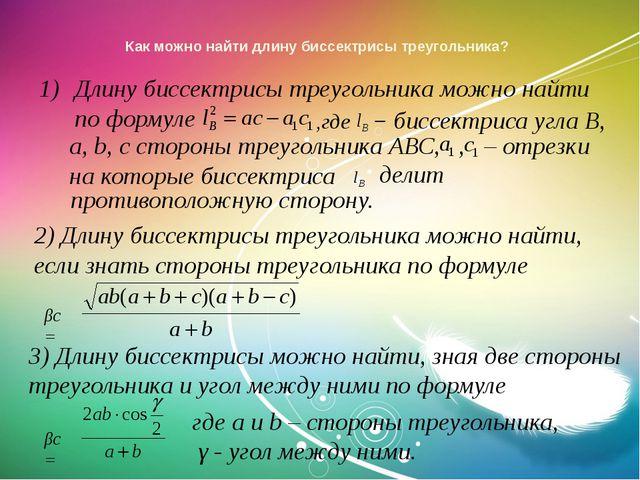 Как можно найти длину биссектрисы треугольника? Длину биссектрисы треугольник...