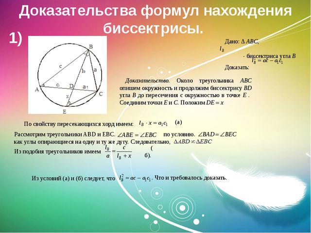 Доказательства формул нахождения биссектрисы. Дано: ∆ ABC, - биссектриса угла...