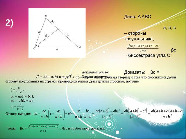 2) Дано: ∆ ABC a, b, с – стороны треугольника, βс - биссектриса угла С Доказа...