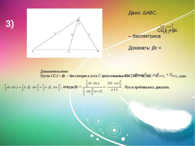 Дано: ∆ABC, CC1 = βс – биссектриса Доказать: βс = 3) Доказательство: Пусть СС...