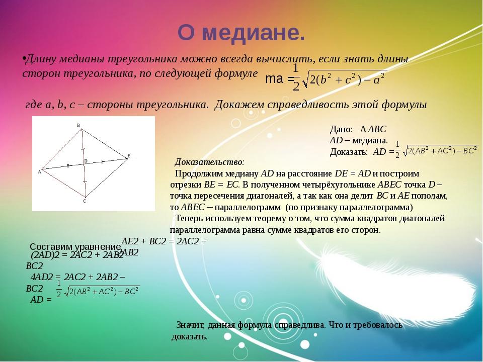 О медиане. Длину медианы треугольника можно всегда вычислить, если знать длин...