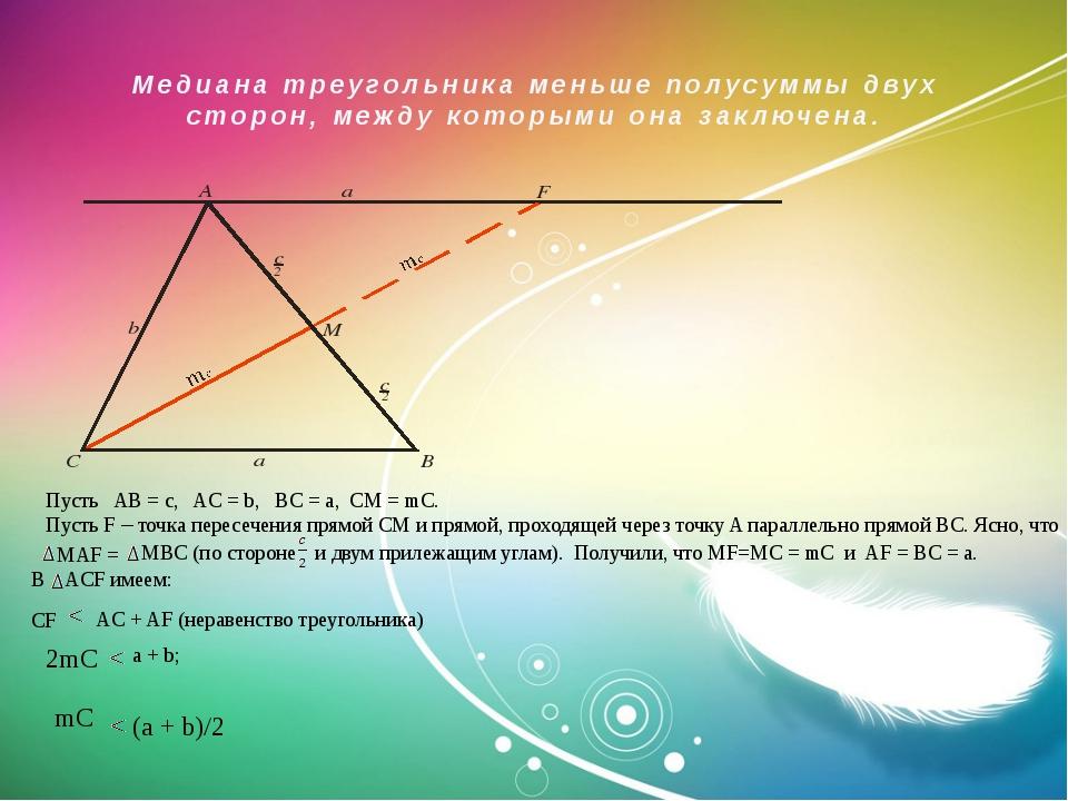 Медиана треугольника меньше полусуммы двух сторон, между которыми она заключе...