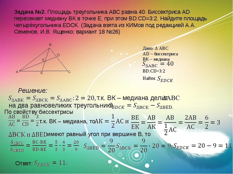 Задача №2. Площадь треугольника АВС равна 40. Биссектриса АD пересекает медиа...