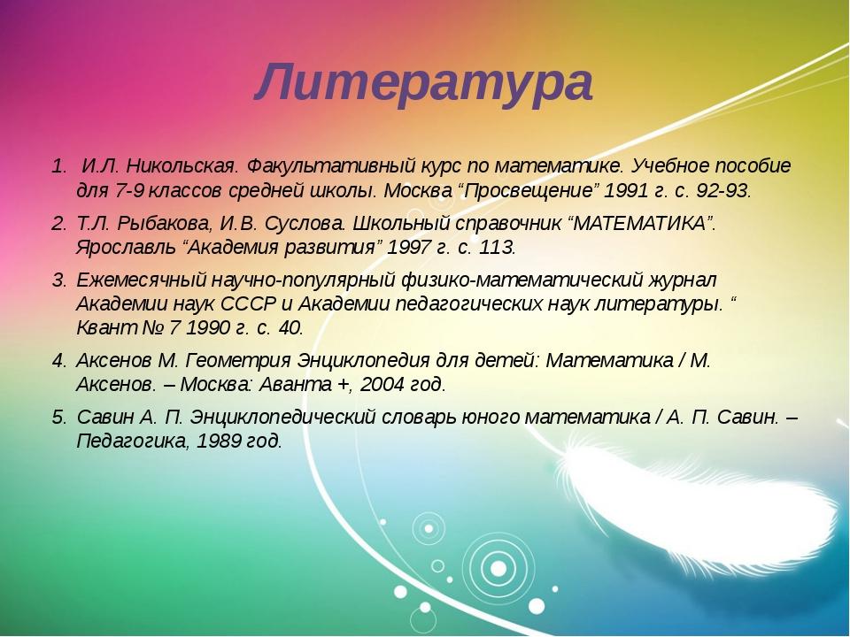 Литература И.Л. Никольская. Факультативный курс по математике. Учебное пособи...