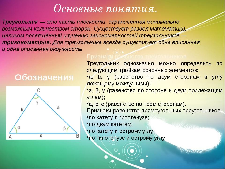 Треугольник— это часть плоскости, ограниченная минимально возможным количес...