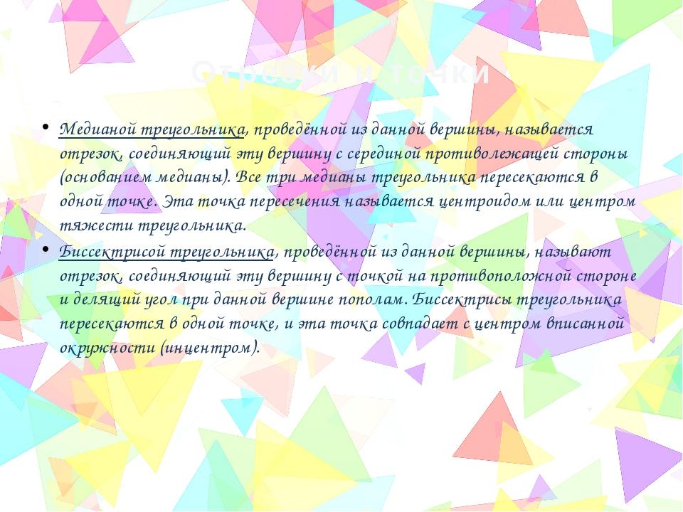 Отрезки и точки Медианой треугольника, проведённой из данной вершины, называе...