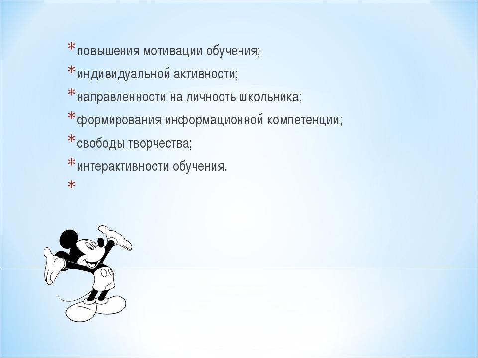 повышения мотивации обучения; индивидуальной активности; направленности на ли...