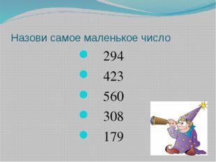 Назови самое маленькое число 294 423 560 308 179