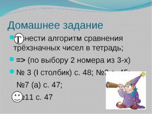 Домашнее задание внести алгоритм сравнения трёхзначных чисел в тетрадь; => (