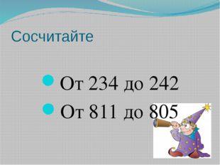 Сосчитайте От 234 до 242 От 811 до 805