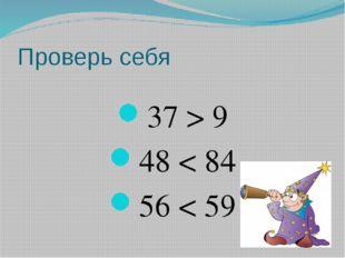 Проверь себя 37 > 9 48 < 84 56 < 59