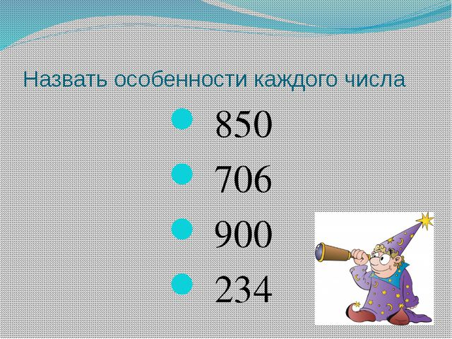 Назвать особенности каждого числа 850 706 900 234