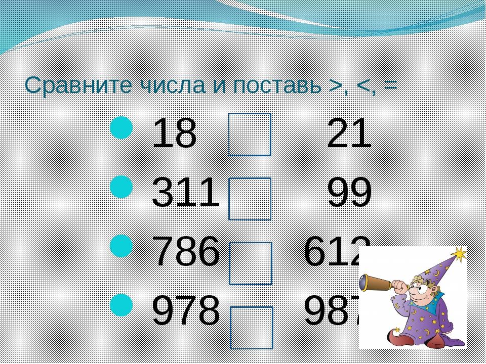 Сравните числа и поставь >,