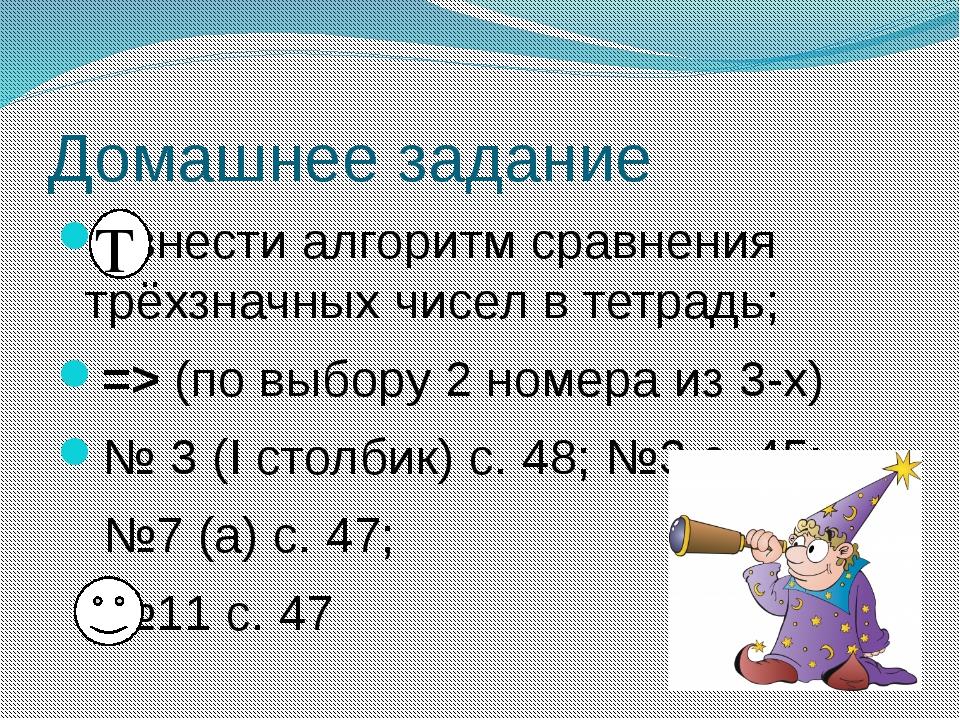 Домашнее задание внести алгоритм сравнения трёхзначных чисел в тетрадь; => (...