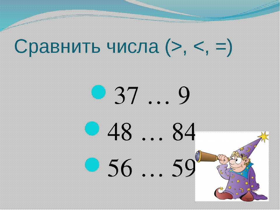 Сравнить числа (>,