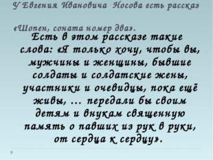 У Евгения Ивановича Носова есть рассказ «Шопен, соната номер два». Есть в это