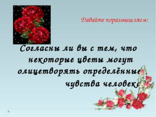 Давайте поразмышляем: Согласны ли вы с тем, что некоторые цветы могут олицетв