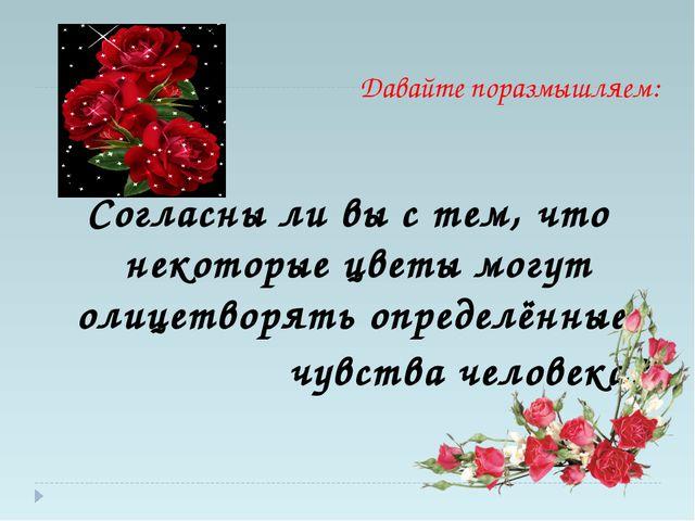 Давайте поразмышляем: Согласны ли вы с тем, что некоторые цветы могут олицетв...