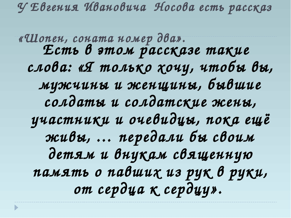 У Евгения Ивановича Носова есть рассказ «Шопен, соната номер два». Есть в это...