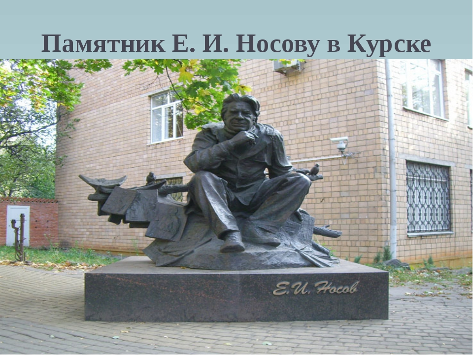 Памятник Е. И. Носову в Курске