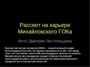 Рассвет на карьере Михайловского ГОКа Фото Дмитрия Чистопрудова Курская магни