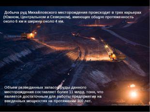 Добыча руд Михайловского месторождения происходит в трех карьерах (Южном, Це