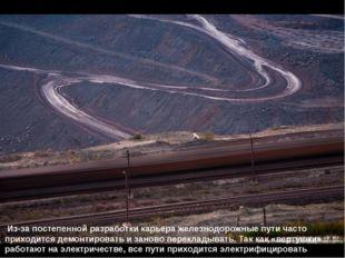 Из-за постепенной разработки карьера железнодорожные пути часто приходится д
