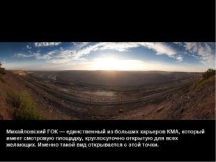 Михайловский ГОК — единственный из больших карьеров КМА, который имеет смотро