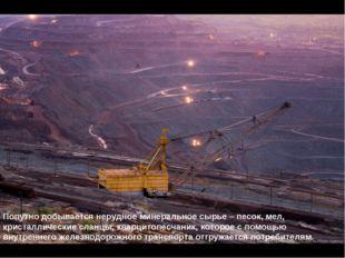 Попутно добывается нерудное минеральное сырье – песок, мел, кристаллические с