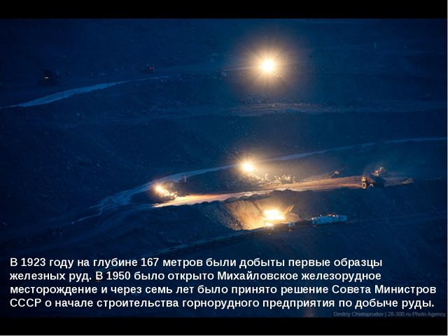 В 1923 году на глубине 167 метров были добыты первые образцы железных руд. В...