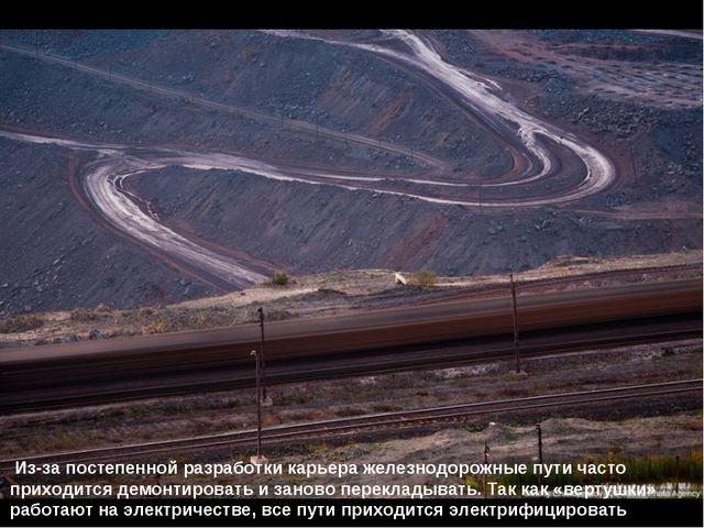 Из-за постепенной разработки карьера железнодорожные пути часто приходится д...